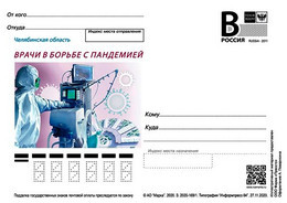 Russia 2020 Postal Stationery Card Doctors In The Fight Against The Covid-19 Pandemic - Medicina