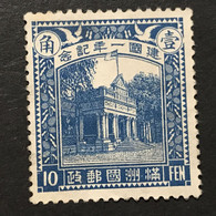 ◆◆◆Manchuria 1933  1st Anniv. Of The Establishing Of The State. , SC#22   ,   10F     AB1634 - 1932-45 Mandchourie (Mandchoukouo)