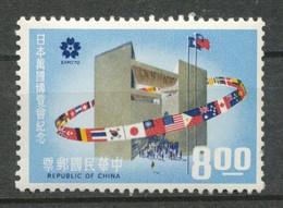 CHINE Taiwan (Formose) 1970 - Neuf - Ungebraucht