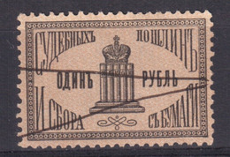 Russia 1887 Court Fee Stamp 1 Rub, J.Barefoot Catalogue No: 13. Used. - Revenue Stamps