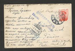WWI SERBIA TO SWITZERLAND-MILITARY CENSORSHIP POSTCARD (PPC)-DAMAGED STAMP-1915. - Serbia