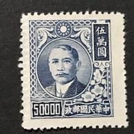 ◆◆◆CHINA  1948  Sun Yat-sen Type Of 1947-48 , SC#791 ,   $50,000   NEW   AB1946 - 1912-1949 Republik