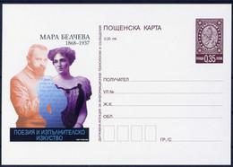 Mara Belcheva - Bulgaria / Bulgarie 2008 -  Postal Card - Postkaarten