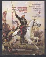 2013 Bulgaria Skobelev  Horse IMPERF Non Dentale Souvenir Sheet MNH - Neufs