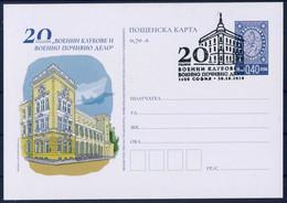 Military Holiday Business - Bulgaria / Bulgarie 2020- Postal Card - Postkaarten