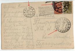 Postal Code Odessa Novorossiysk-port 1935 - Covers & Documents