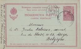 Carte Postale UPU - Bulgarie - Postkaarten