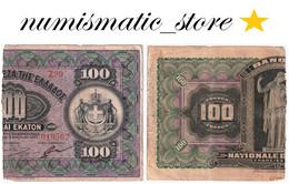 Greece 100 Drahmi 1913 Half Z99 019562 ''1922 Emergency Issue'' P61 #191# - Grèce