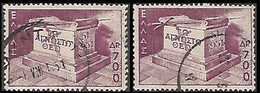 GREECE- GRECE – HELLAS 1951: 2 X 700drx St. Paul's.  From Set Used - Used Stamps