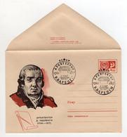 COVER USSR 1967 Giacomo Quarenghi Architect. #67-630 Special Cancellation - 1960-69
