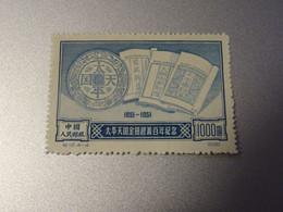 CHINE  1951 Neuf SG - Reimpresiones Oficiales