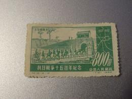 CHINE  1952 Neuf SG - Reimpresiones Oficiales