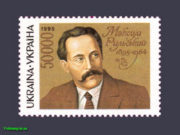 1995 (Postage Stamp Ukraine) Maksym Rylskiy (Mi: UA 139) - Oekraïne