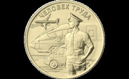Russia, 2020 Transport Worker 10 Rbl Rubels - Rusia