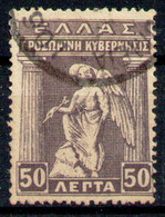 GREECE 1917 - From Set Used - Used Stamps