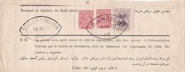 فارسی 1907 - Persia   - Postal Receipt Djahroum (Jahrom) - Lingah (Bender-Lingueh, Bandar Lengeh) - Iran