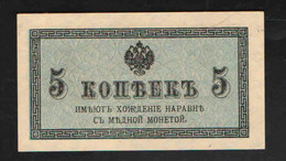 РОССИЯ 5 КОПЕЕК   1915г - Russia