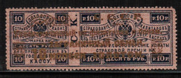 """RUSSIA  1800's REVENUE STAMP UNUSED O.G. SOLD """"AS IS"""" (Stamp Scan #739) - Revenue Stamps"""