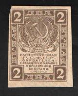 RUSSIA 2 RUBLES  1919 - Russia