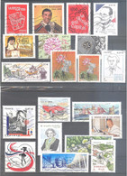 France Oblitérés (lot De 20 Timbres De 2020) (lignes Ondulées) - Used Stamps