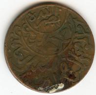 Yemen 1/40 Riyal 1367 1375 - 1956 KM 12.2 - Yemen