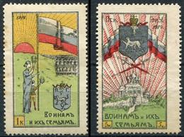 TIMBRES DE BIENFAISANCE RUSSES - PSKOV (Conseil Municipal) - Aux Combattants Et à Leurs Familles - Non Classificati