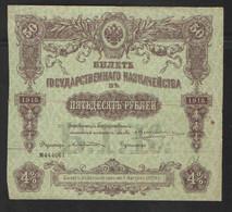 РОССИЯ  50 рублей 1915 - Russia