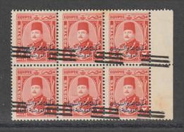 Egypt - 1953 - Rare Block - Error - ( King Farouk Overprinted Misr & Sudan - 3 Bars ) - MNH (**) - As Scan - Ungebraucht