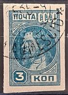 USSR 1931/32 - Canceled - Sc# 458 - Gebraucht