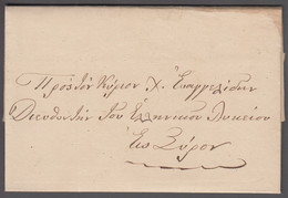 1845. GREECE Prefil Cover Dated 1845. () - JF412392 - ...-1861 Prephilately