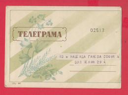 257469 / Bulgaria 19?? Form 847 Cover Telegram Telegramme Telegramm , Sofia , Bulgarie Bulgarien Bulgarije - Cartas