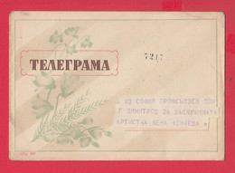 257470 / Bulgaria 19?? Form 847 Cover Telegram Telegramme Telegramm , Sofia , Bulgarie Bulgarien Bulgarije - Cartas