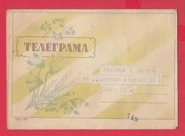 257471 / Bulgaria 19?? Form 847 Cover Telegram Telegramme Telegramm , Sofia , Bulgarie Bulgarien Bulgarije - Cartas