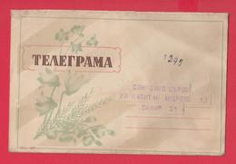 257472 / Bulgaria 19?? Form 847 Cover Telegram Telegramme Telegramm , Sofia , Bulgarie Bulgarien Bulgarije - Cartas
