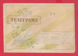 257473 / Bulgaria 19?? Form 847 Cover Telegram Telegramme Telegramm , Sofia , Bulgarie Bulgarien Bulgarije - Cartas