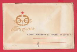 257474 / Bulgaria 19?? Form 847 Cover Telegram Telegramme Telegramm , Sofia , Bulgarie Bulgarien Bulgarije - Cartas