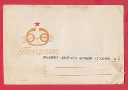 257475 / Bulgaria 19?? Form 847 Cover Telegram Telegramme Telegramm , Sofia , Bulgarie Bulgarien Bulgarije - Cartas
