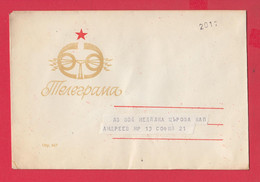 257476 / Bulgaria 19?? Form 847 Cover Telegram Telegramme Telegramm , Sofia , Bulgarie Bulgarien Bulgarije - Cartas