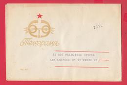257477 / Bulgaria 19?? Form 847 Cover Telegram Telegramme Telegramm , Sofia , Bulgarie Bulgarien Bulgarije - Cartas