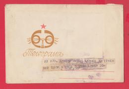 257478 / Bulgaria 19?? Form 847 Cover Telegram Telegramme Telegramm , Sofia , Bulgarie Bulgarien Bulgarije - Cartas