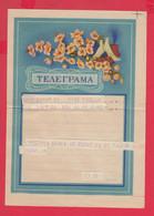 257483 / Bulgaria 19.. Form 814  Illustrated Telegram Telegramme Telegramm , Flowers Bird Love Dove - Cartas