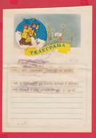 257487 / Bulgaria 19.. Form 811  Illustrated Telegram Telegramme Telegramm , New Year Nouvel An Neujahr Boy Girl - Cartas