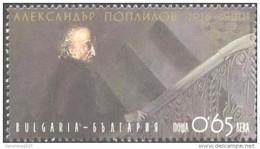 Alexander Poplilov (Mi5265) -  Bulgaria / Bulgarie  2016 - Stamp MNH** - Unclassified