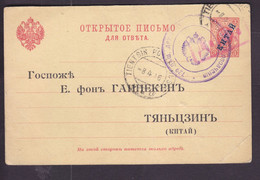RUSSIA: Postal Stationery. 1916 To Tientsin China. Censor Stamp. - Georgien