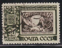 Russie - URSS 1946/47 Yvert 1007 Oblitéré (AD96) - Gebraucht