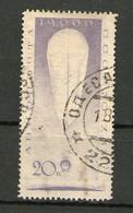 UDSSR MiNr 455  Gestempelt - Oblitérés