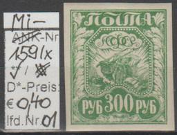 """1921 - RUSSLAND - FM/DM """"Befreiung Der Arbeit"""" 300 R Grün (ru 159 Ix 01-02) - Unused Stamps"""