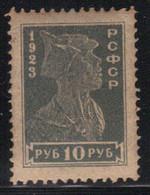 Russie - URSS 1923 Yvert 221(A) Neuf** MNH (AD103) - Ungebraucht