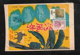 Taiwan Interesting Letter - Briefe U. Dokumente