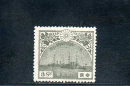 JAPON 1921 * - Neufs